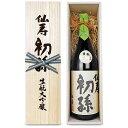 一滴に造り手の心が宿るお酒の芸術品です 高級感のある木箱入りで、特別な日や、大切な人への贈り物に 山形県の日本海に面する港町「酒田市」。江戸時代から米の生産地として知られ、日本で唯一の「酒」の名が付く市です。この酒田の地で、山田錦を自家精米で丹念に磨き上げ、伝承の「生もと造り」でじっくり仕込んだ大吟醸です。 生もととは、醪(もろみ)の前段に行われる酵母の培養工程(酒母)において、空気中の乳酸菌を呼び込んで育成させる伝統技法です。微生物の自然摂理をうまく活用するこの手法は、高度な技術と長年の経験が要求されるため、現在は生もとで仕込む蔵は少ないとされています。 「仙寿初孫」は、長い歴史の中で進化し続ける高度な技術と、経験により手造りで醸し出される華麗な吟醸香と流麗典雅な味わい、気品香る至高の逸品です。そのひとしずく、ひとしずくに造り手の心が宿るお酒の芸術品です。上品な吟醸の香りと限りなく広がる芳醇な味わいをゆっくりお楽しみください。 高級感のある木箱入りで、特別な日や、大切な人への贈り物におススメです。 ※画像はイメージです 品目 日本酒 原材料名 米(国産)、米麹(国産米)、醸造アルコール 原材料米 山田錦100%使用 アルコール分 17度 内容量 1800ml 精米歩合 35% 日本酒度 +4 酸度 1.2 保存方法 ・直射日光のあたる場所、暖房装置の傍はご遠慮ください。 ・冷暗所、又は冷蔵で保管してください。 ※開栓後、小さい瓶に移し替えてから冷蔵庫に保管することをおすすめします。 使用上の注意 ・開栓後は風味が損なわれやすいので、なるべく早めにお召し上がりください。 ・室温よりやや低めの温度、又は、冷やしてお召し上がりください。お燗はしないでください。 製造者 東北銘醸 株式会社 ▶ その他プレゼントにおススメの日本酒はこちらから ▶ 東北銘醸のその他の商品はこちらから