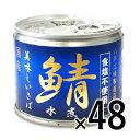 送料無料 国産銀鮭の中骨水煮缶 24缶セット サケ さけ 缶詰 おかず おつまみ 非常食 魚