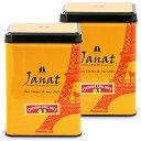 ジャンナッツ ブラックシリーズ オリジナル アールグレイ イエロー缶 200g × 2個 セット リーフティー