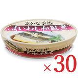 【8/1限定クーポン発行中!】《送料無料》信田缶詰 まいわし和風煮 100g × 30個 セット ケース販売