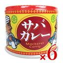 信田缶詰 サバカレー(鯖カレー) 190g × 6個