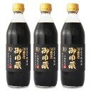 《送料無料》ヤマキ醸造 消費者御用蔵 国産有機醤油 こいくち 500ml × 3本 有機JAS