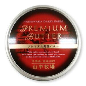 【スーパーSALE限定クーポン発行中!】山中牧場 プレミアム発酵バター 赤色 缶 200g《冷蔵手数料無料》