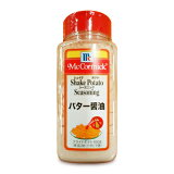 マコーミック ポテトシーズニング バター醤油 350g [ユウキ食品 youki]