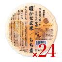 【10/20-25限定!まとめ買いクーポン】《送料無料》結わえる 寝かせ玄米ごはんパック もち麦ブレンド ケース販売
