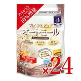 【期間限定10%増量!!】《送料無料》日本食品製造 日食 プレミアムピュアオートミール 330g × 24個 セット