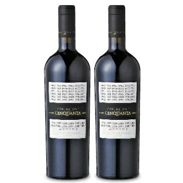 《送料無料》サン・マルツァーノ コレッツィオーネ・チンクアンタ +3 750ml × 2本 (Collezione 50)[赤ワイン フルボディ]【果実酒 ワイン お酒 イタリア ヴィーノ】《あす楽》