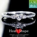 【大人気商品!】婚約指輪 【0.15カラットup Hカラーup SI ハートシェイプ】鑑定書付き