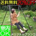 クラフトマンが作るブランコが☆u00が20%OFFの9920さらに送料無料☆【1人乗りブランコ ワ...