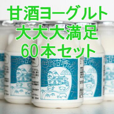 【予約】 小鼓 甘酒ヨーグルト (あまざけよーぐると) 西山酒造場 糀甘酒 丹波産 ヨーグルト150ml 60本 セット
