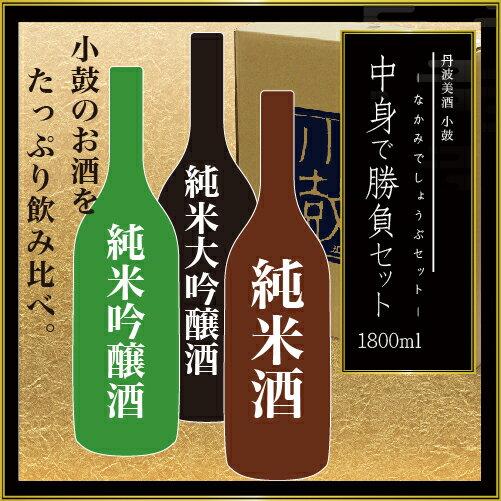 日本酒, その他  1800ml3