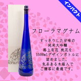 【小鼓】純米大吟醸フローラマグナム1500ml