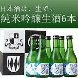 【小鼓】純米吟醸生酒300mlx6本セット