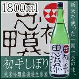 【小鼓】初手しぼり■1800ml■純米吟醸生原酒■蔵元直送■10月31日出荷開始