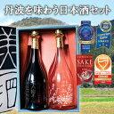 日本酒 飲み比べ 小鼓 桃黒節度(ももくろせっと) 西山酒造...