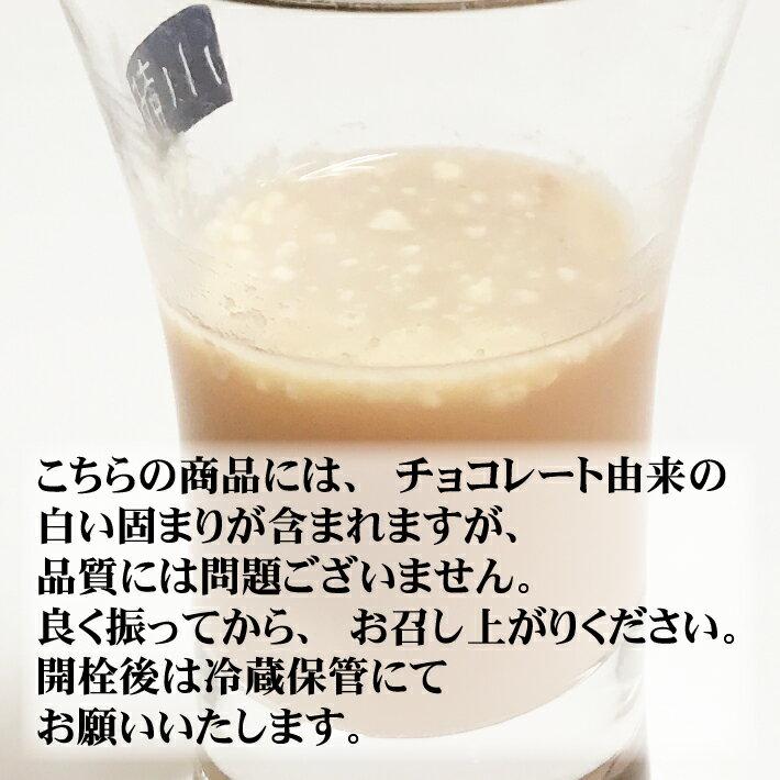 【小鼓】チョコレートリキュールモンテオエステ720ml