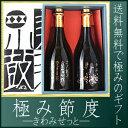 日本酒 飲み比べ 小鼓 極み節度(きわみせっと) 西山酒造場...