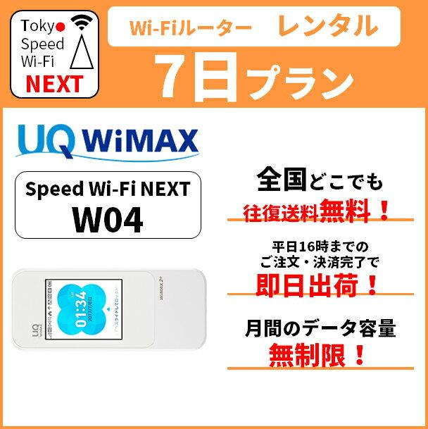 在庫あり 【レンタル】 無制限 送料無料 wifi レンタル 7日 au wimax w04 pocket WiFi WI-FI ポケットwi-fi ポケットWi-Fi モバイル ルーター 旅行 出張 入院 引っ越し 一時帰国 在宅勤務 テレワーク おためし モバイルバッテリー 選択可能
