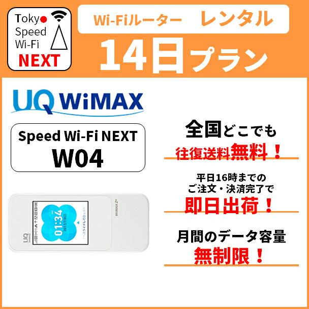 在庫あり 【レンタル】 無制限 送料無料 wifi レンタル 14日 au wimax w04 pocket WiFi WI-FI ポケットwi-fi ポケットWi-Fi モバイル ルーター 旅行 出張 入院 引っ越し 一時帰国 在宅勤務 テレワーク おためし モバイルバッテリー 選択可能