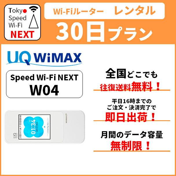在庫あり 【レンタル】 無制限 送料無料 wifi レンタル 30日 au wimax w04 pocket WiFi WI-FI ポケットwi-fi ポケットWi-Fi モバイル ルーター 旅行 出張 入院 引っ越し 一時帰国 在宅勤務 テレワーク おためし モバイルバッテリー 選択可能