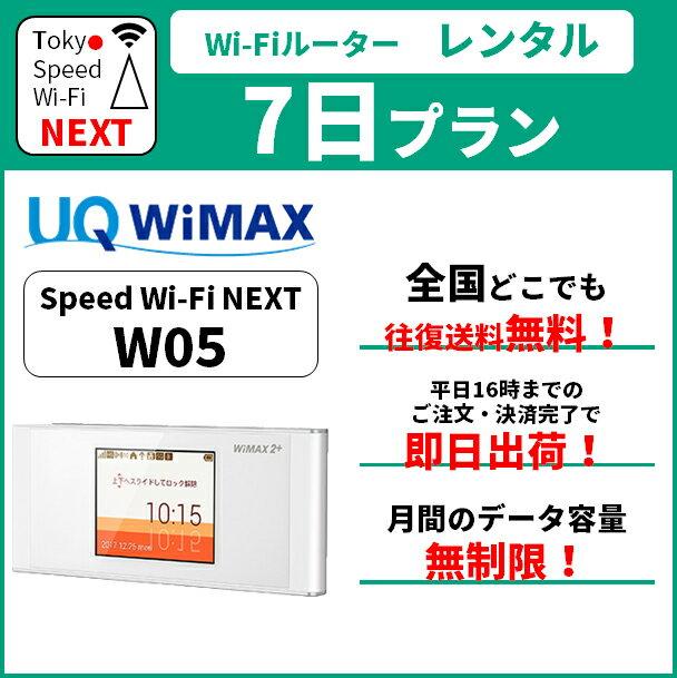 在庫あり 【レンタル】 無制限 送料無料 wifi レンタル 7日 au wimax w05 pocket WiFi WI-FI ポケットwi-fi ポケットWi-Fi モバイル ルーター 旅行 出張 入院 引っ越し 一時帰国 在宅勤務 テレワーク おためし モバイルバッテリー 選択可能