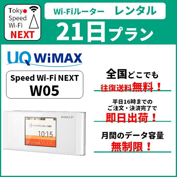 在庫あり 【レンタル】 無制限 送料無料 wifi レンタル 21日 au wimax w05 pocket WiFi WI-FI ポケットwi-fi ポケットWi-Fi モバイル ルーター 旅行 出張 入院 引っ越し 一時帰国 在宅勤務 テレワーク おためし モバイルバッテリー 選択可能