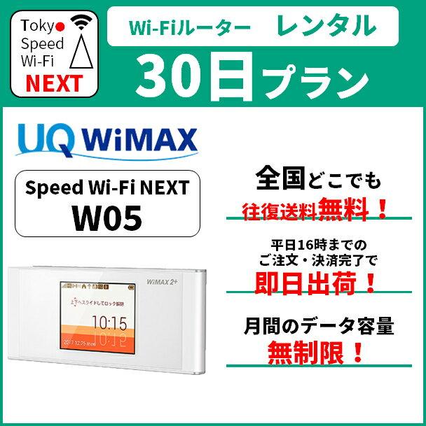 在庫あり 【レンタル】 無制限 送料無料 wifi レンタル 30日 au wimax w05 pocket WiFi WI-FI ポケットwi-fi ポケットWi-Fi モバイル ルーター 旅行 出張 入院 引っ越し 一時帰国 在宅勤務 テレワーク おためし モバイルバッテリー 選択可能