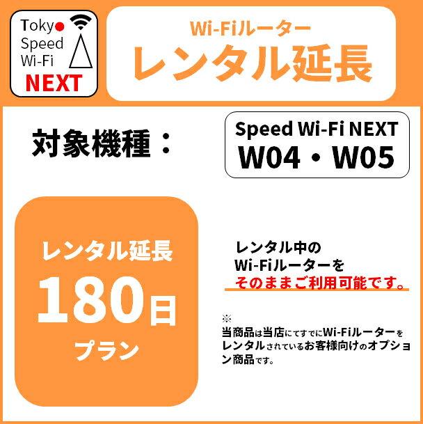 【レンタル】180日延長プラン WiMAX W04 W05専用