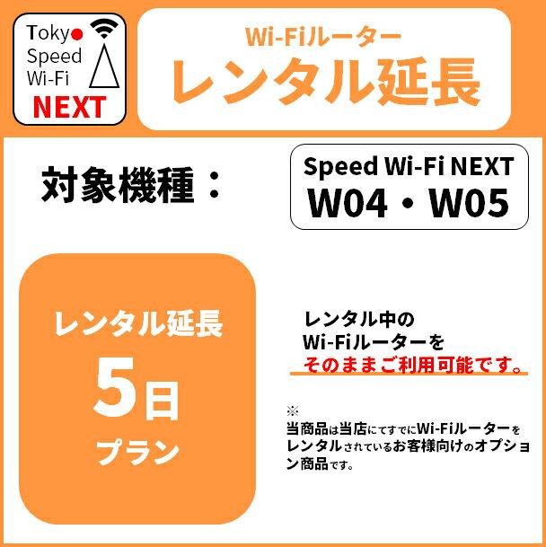 【レンタル】5日延長プラン WiMAX W04 W05専用