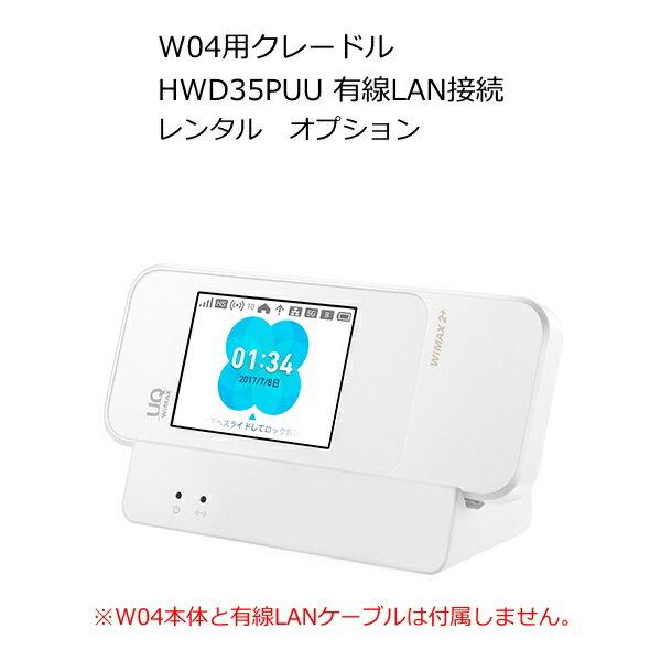 【レンタル】W04 クレードル HWD35PUU 有線LAN接続可能