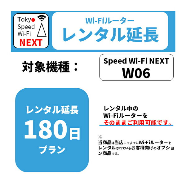 レンタル 180日延長プラン WiMAX W06専用 延長オプション