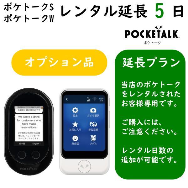 【レンタル】ポケトークS W専用 5日延長プラン POCKETALK S・W レンタル