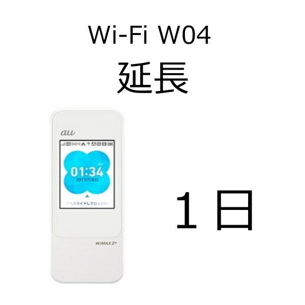 【レンタル】1日延長 WiFiルーター w04【WiFiレンタル延長プラン】WiMAX2+ 高速通信558Mbps 無制限※