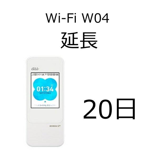 【レンタル】20日延長 WiFiルーター w04【WiFiレンタル延長プラン】WiMAX2+ 高速通信558Mbps 無制限※