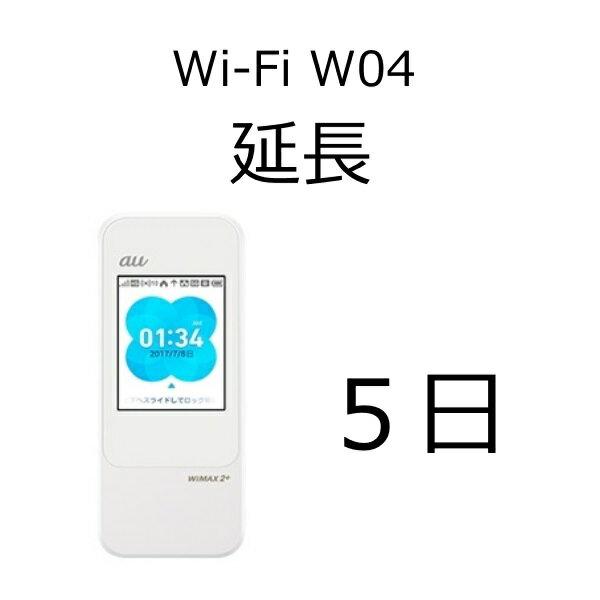【レンタル】5日延長 WiFiルーター w04【WiFiレンタル延長プラン】WiMAX2+ 高速通信558Mbps 無制限※