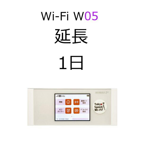 【レンタル】1日延長 WiFiレンタル w05【WiFiレンタル延長プラン】WiMAX2+ 高速通信558Mbps 無制限※