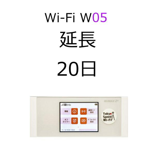 【レンタル】20日延長 WiFiレンタル w05【WiFiレンタル延長プラン】WiMAX2+ 高速通信558Mbps 無制限※