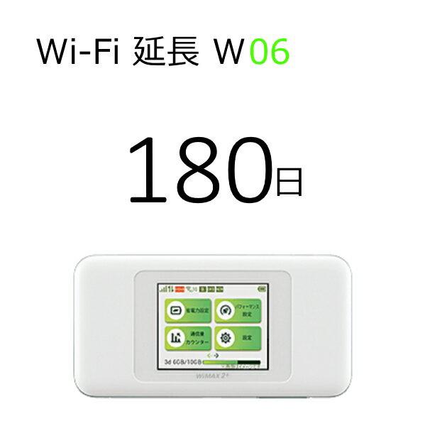 【レンタル】180日延長 WiFiレンタル w06【WiFiレンタル延長プラン】WiMAX2+ 高速通信558Mbps 無制限※