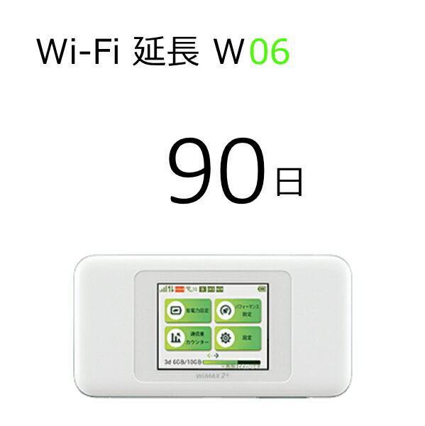 【レンタル】90日延長 WiFiレンタル w06【WiFiレンタル延長プラン】WiMAX2+ 高速通信558Mbps 無制限※