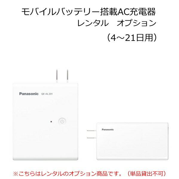 モバイルバッテリー 搭載AC充電器【レンタル】 オプション 4日から25日用