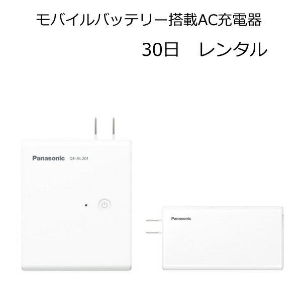 【レンタル】モバイルバッテリー搭載充電器 30日