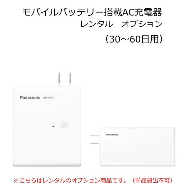 【レンタル】モバイルバッテリー搭載AC充電器 オプション 30日から60日用