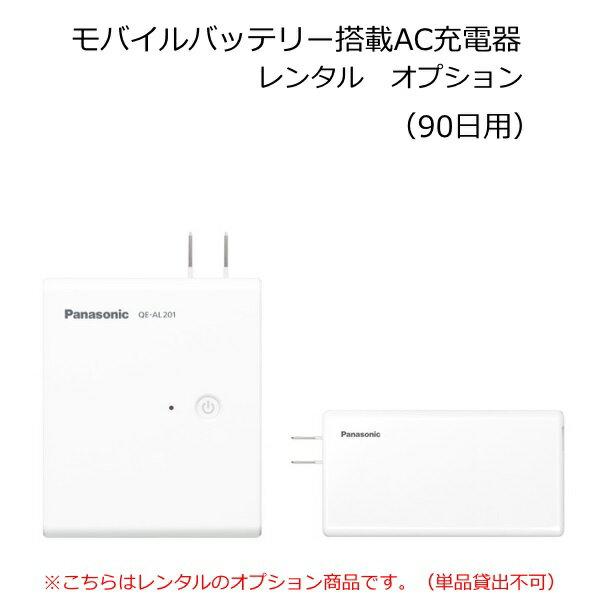 【レンタル】モバイルバッテリー搭載AC充電器 オプション 90日用