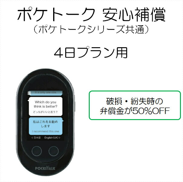 【レンタル】ポケトーク 安心補償 4日 POCKETALK・POCKETALK W・POCKETALK S 共通