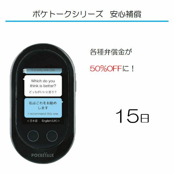 【レンタル】ポケトーク 専用 安心補償 15日 POCKETALK・POCKETALK W 専用