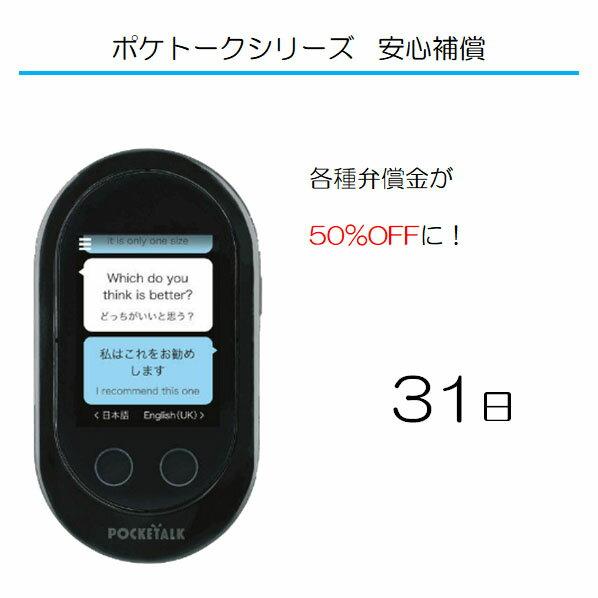【レンタル】ポケトーク 専用 安心補償 31日 POCKETALK・POCKETALK W 専用