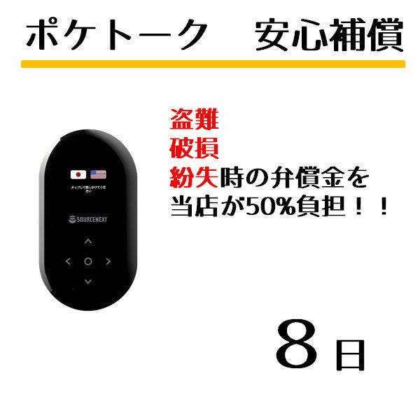 【レンタル】ポケトーク 専用 安心補償 8日 POCKETALK・POCKETALK W 専用