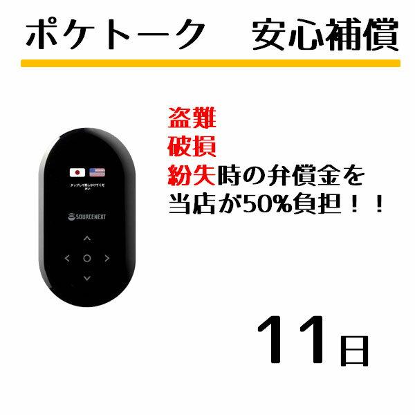 【レンタル】ポケトーク 専用 安心補償 11日 POCKETALK・POCKETALK W 専用