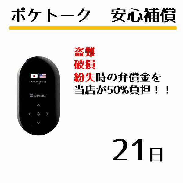 【レンタル】ポケトーク 専用 安心補償 21日 POCKETALK・POCKETALK W 専用