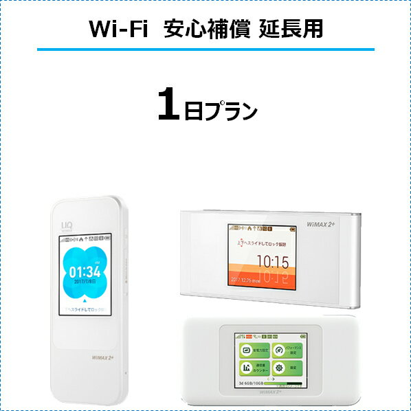 【レンタル】安心補償 1日 延長用(W06)Wifi レンタル ルーター ワイファイ レンタル用 wimax w06